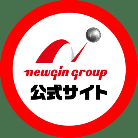 ニューギン公式サイト